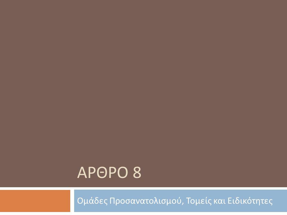 ΑΡΘΡΟ 8 Ομάδες Προσανατολισμού, Τομείς και Ειδικότητες