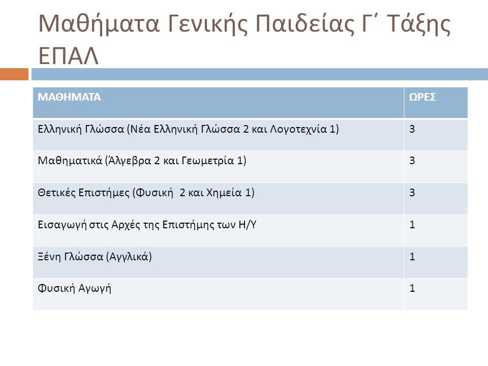 Μαθήματα Γενικής Παιδείας Γ΄ Τάξης ΕΠΑΛ ΜΑΘΗΜΑΤΑΩΡΕΣ Ελληνική Γλώσσα ( Νέα Ελληνική Γλώσσα 2 και Λογοτεχνία 1) 3 Μαθηματικά ( Άλγεβρα 2 και Γεωμετρία