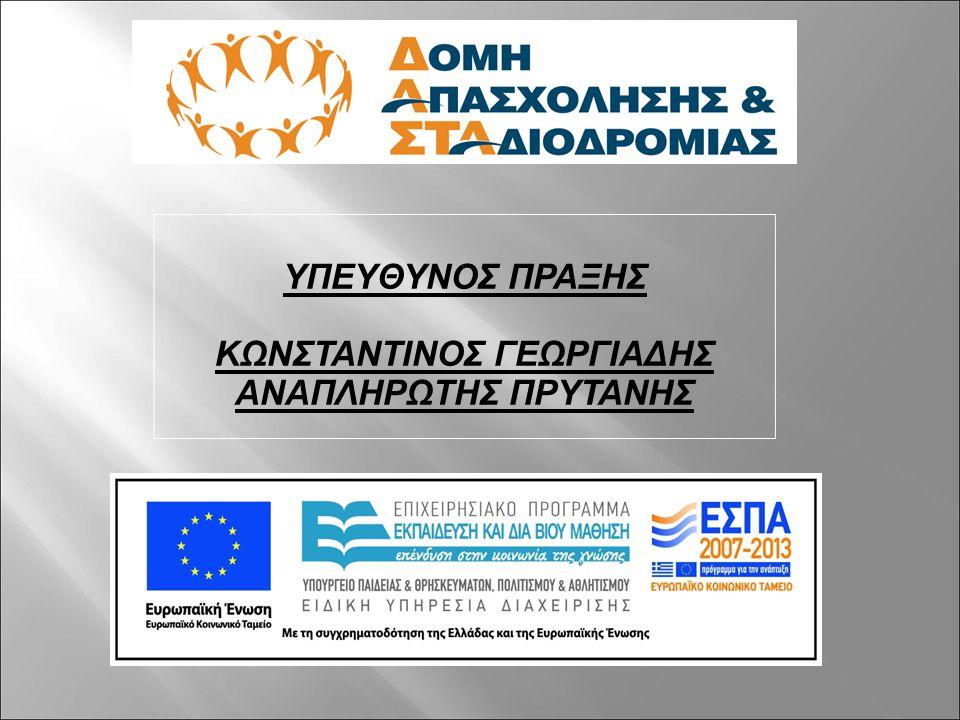 Με ποιον τρόπο παρέχονται οι υπηρεσίες του Γραφείου;  Ατομικά: συνάντηση-συνεδρία με Σύμβουλο Σταδιοδρομίας (guidance@uop.gr)  Τηλεφωνικά: 2710 230 385-7  Διαδικτυακά:  E mail (guidance@uop.gr/stadiodromia@uop.gr/epixeirgd@uo p.gr)  Skype (gd uop telecounseling)  www.career.uop.gr  Ομαδικά: συμμετοχή σε Εργαστήρια Συμβουλευτικής