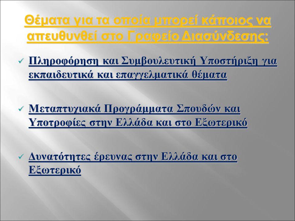 Θέματα για τα οποία μπορεί κάποιος να απευθυνθεί στο Γραφείο Διασύνδεσης: Πληροφόρηση και Συμβουλευτική Υποστήριξη για εκπαιδευτικά και επαγγελματικά