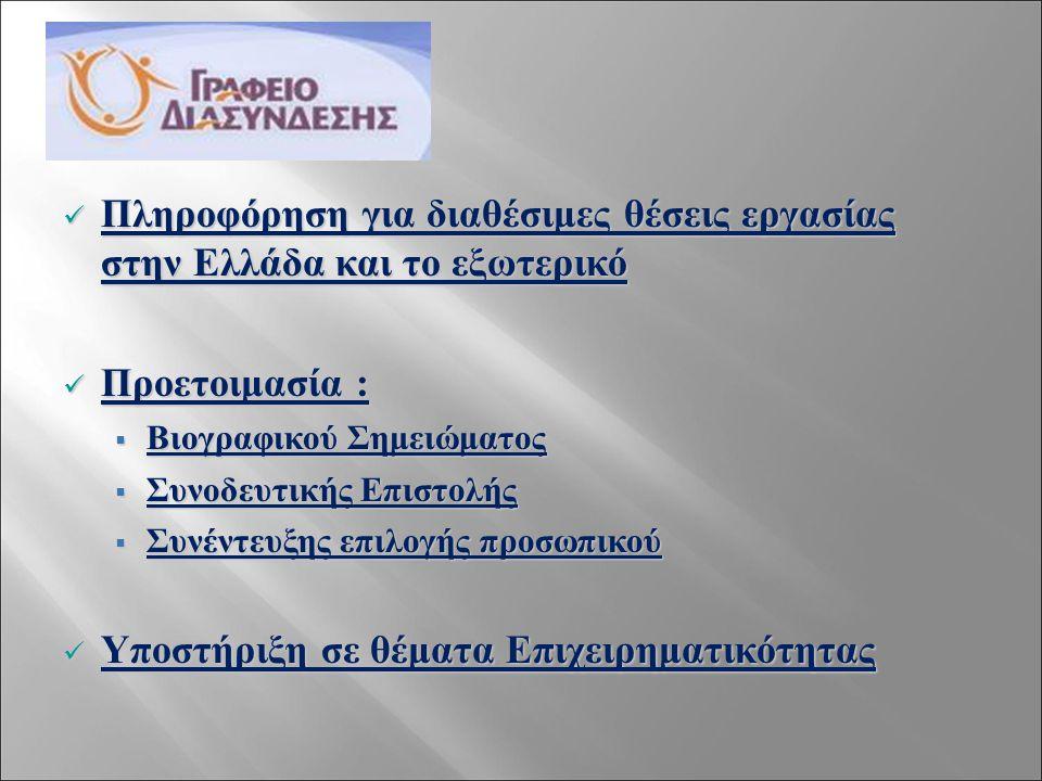 Πληροφόρηση για διαθέσιμες θέσεις εργασίας στην Ελλάδα και το εξωτερικό Πληροφόρηση για διαθέσιμες θέσεις εργασίας στην Ελλάδα και το εξωτερικό Προετο