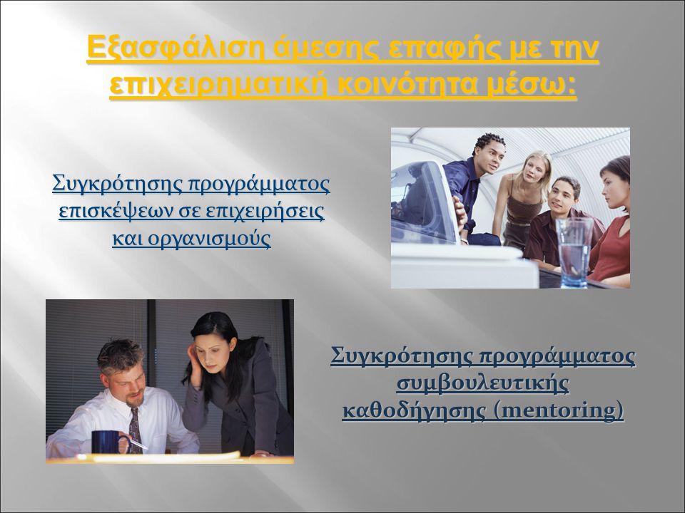 Εξασφάλιση άμεσης επαφής με την επιχειρηματική κοινότητα μέσω: Συγκρότησης προγράμματος επισκέψεων σε επιχειρήσεις και οργανισμούς Συγκρότησης προγράμ