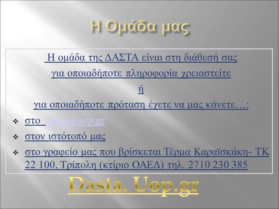 Η ομάδα της ΔΑΣΤΑ είναι στη διάθεσή σας για οποιαδήποτε πληροφορία χρειαστείτε ή για οποιαδήποτε πρόταση έχετε να μας κάνετε…:  στο dasta@uop.grdasta