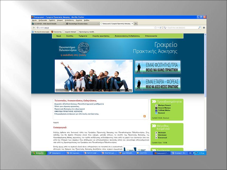ΑΠΟΛΟΓΙΣΤΙΚΑ ΣΤΟΙΧΕΙΑ 9 ημερίδες δημοσιότητας και πληροφόρησης 17 εργαστήρια ειδικής θεματολογίας 2 ημερίδες για μεταπτυχιακές σπουδές 3 «Ημέρα Καριέρας» Ανακοινώσεις για άλλες ημερίδες και εκδηλώσεις 2.500 επωφελούμενοι 1 διαγωνισμός καινοτομικών και επιχειρηματικών ιδεών