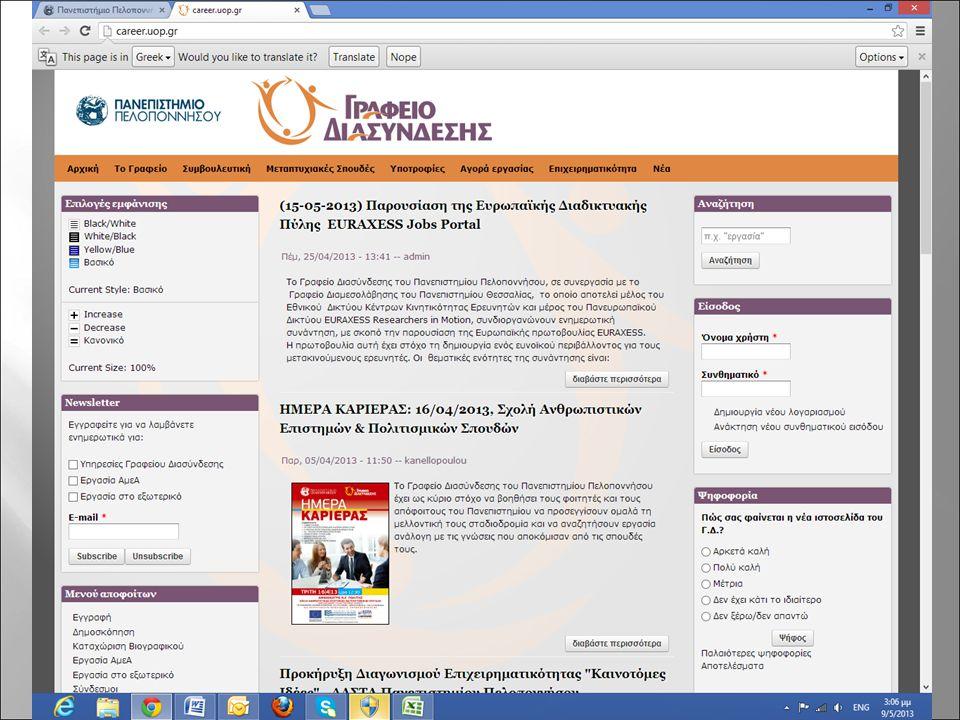 Θέματα για τα οποία μπορεί κάποιος να απευθυνθεί στο Γραφείο Διασύνδεσης: Πληροφόρηση και Συμβουλευτική Υποστήριξη για εκπαιδευτικά και επαγγελματικά θέματα Πληροφόρηση και Συμβουλευτική Υποστήριξη για εκπαιδευτικά και επαγγελματικά θέματα Μεταπτυχιακά Προγράμματα Σπουδών και Υποτροφίες στην Ελλάδα και στο Εξωτερικό Μεταπτυχιακά Προγράμματα Σπουδών και Υποτροφίες στην Ελλάδα και στο Εξωτερικό Δυνατότητες έρευνας στην Ελλάδα και στο Εξωτερικό Δυνατότητες έρευνας στην Ελλάδα και στο Εξωτερικό
