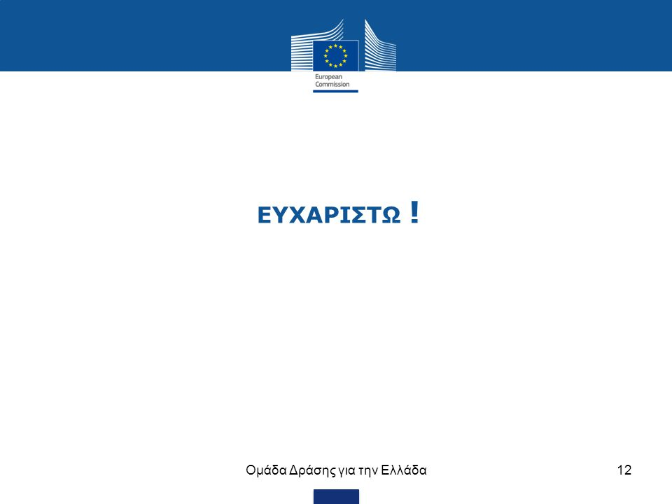 ΕΥΧΑΡΙΣΤΩ ! Ομάδα Δράσης για την Ελλάδα12