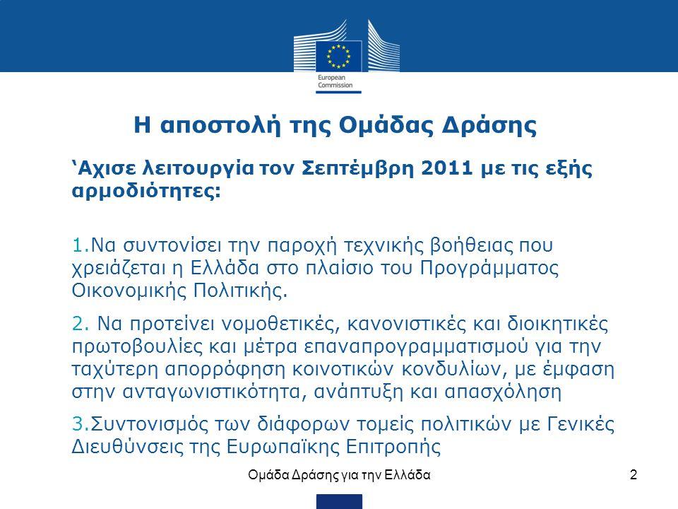 Η αποστολή της Ομάδας Δράσης 'Αχισε λειτουργία τον Σεπτέμβρη 2011 με τις εξής αρμοδιότητες: 1.Να συντονίσει την παροχή τεχνικής βοήθειας που χρειάζεται η Ελλάδα στο πλαίσιο του Προγράμματος Οικονομικής Πολιτικής.