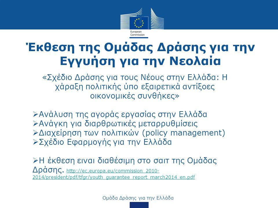 ΕΛΛΗΝΙΚΟ ΣΧΕΔΙΟ ΕΦΑΡΜΟΓΗΣ ΠΡΟΤΆΣΕΙΣ Ομάδα Δράσης για την Ελλάδα10 ΣΤΡΑΤΗΓΙΚΗ: Αντιμετώπηση της ανεργίας των νέων ύπο εξαιρετικά αντίξοες οικονομικές συνθήκες.