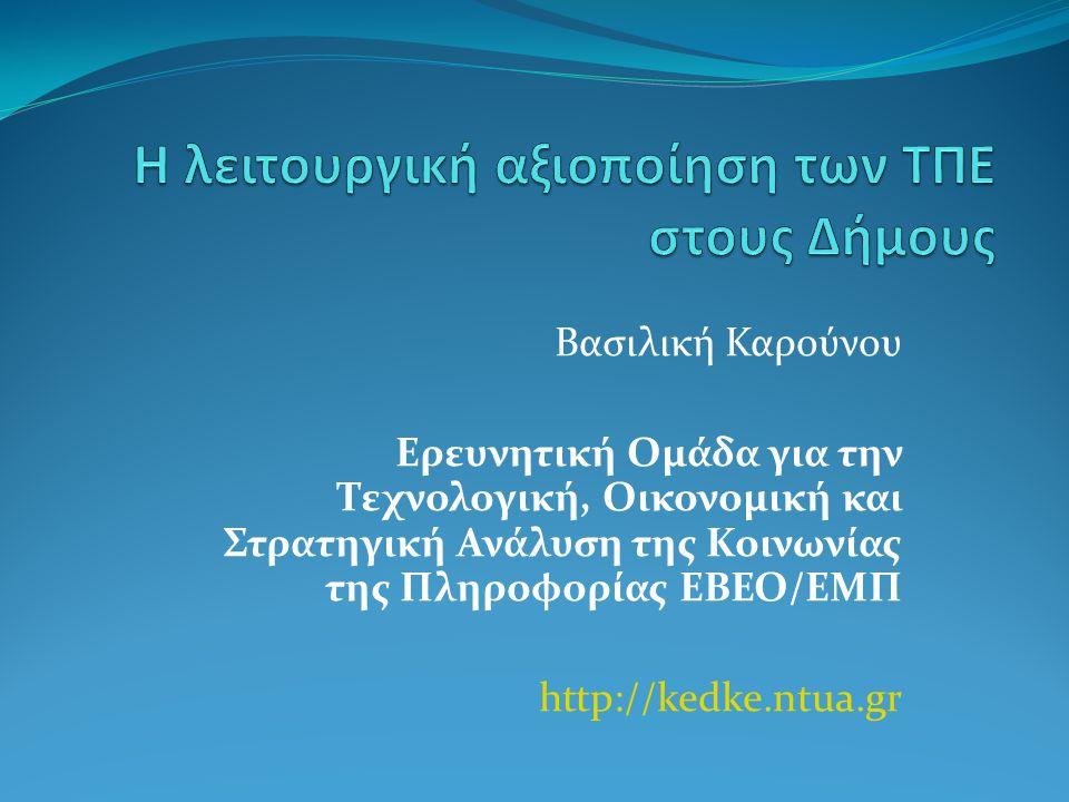 Βασιλική Καρούνου Ερευνητική Ομάδα για την Τεχνολογική, Οικονομική και Στρατηγική Ανάλυση της Κοινωνίας της Πληροφορίας EBEO/EMΠ http://kedke.ntua.gr