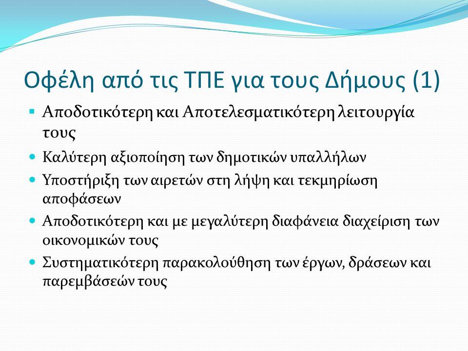 Οφέλη από τις ΤΠΕ για τους Δήμους (1)  Αποδοτικότερη και Αποτελεσματικότερη λειτουργία τους Καλύτερη αξιοποίηση των δημοτικών υπαλλήλων Υποστήριξη των αιρετών στη λήψη και τεκμηρίωση αποφάσεων Αποδοτικότερη και με μεγαλύτερη διαφάνεια διαχείριση των οικονομικών τους Συστηματικότερη παρακολούθηση των έργων, δράσεων και παρεμβάσεών τους