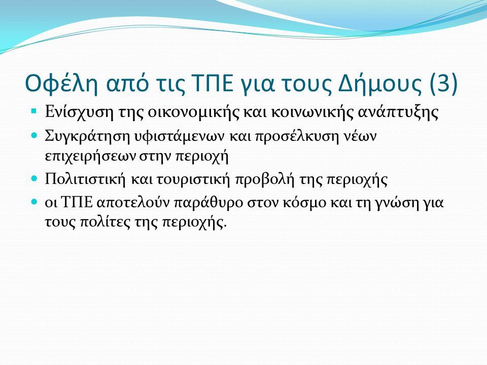 Οφέλη από τις ΤΠΕ για τους Δήμους (3)  Ενίσχυση της οικονομικής και κοινωνικής ανάπτυξης Συγκράτηση υφιστάμενων και προσέλκυση νέων επιχειρήσεων στην περιοχή Πολιτιστική και τουριστική προβολή της περιοχής οι ΤΠΕ αποτελούν παράθυρο στον κόσμο και τη γνώση για τους πολίτες της περιοχής.