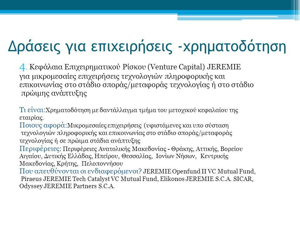 4. Κεφάλαια Επιχειρηματικού Ρίσκου (Venture Capital) JEREMIE για μικρομεσαίες επιχειρήσεις τεχνολογιών πληροφορικής και επικοινωνίας στο στάδιο σποράς