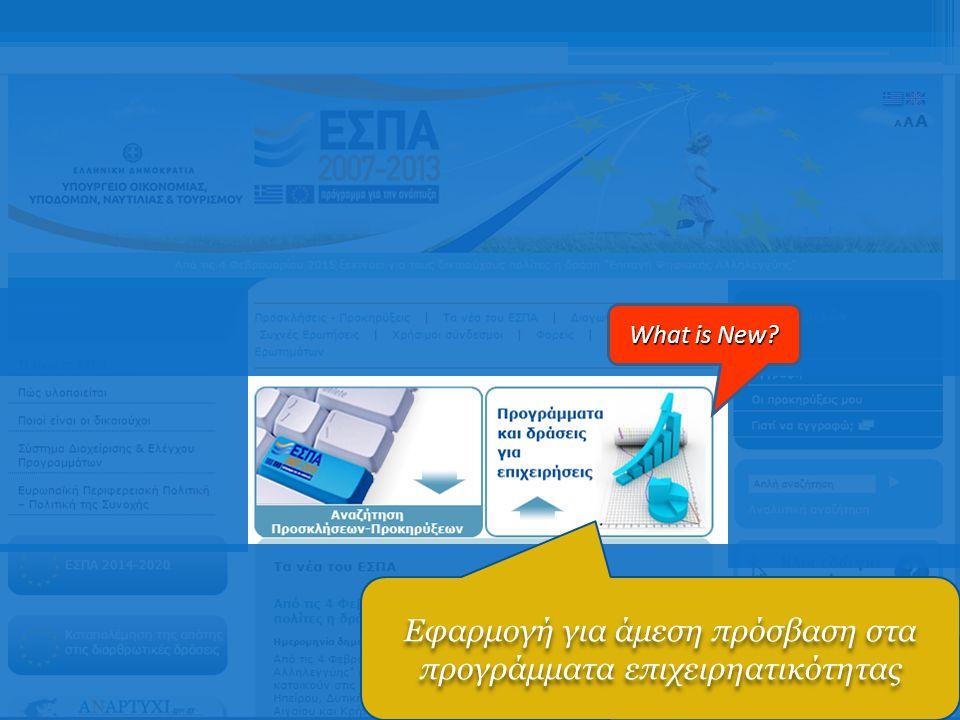 What is New Εφαρμογή για άμεση πρόσβαση στα προγράμματα επιχειρηατικότητας