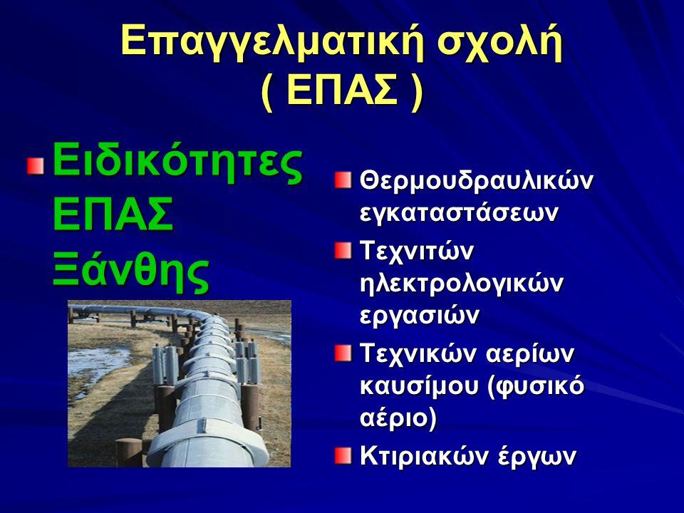 Επαγγελματική σχολή ( ΕΠΑΣ ) Ειδικότητες ΕΠΑΣ Ξάνθης Θερμουδραυλικών εγκαταστάσεων Τεχνιτών ηλεκτρολογικών εργασιών Τεχνικών αερίων καυσίμου (φυσικό α