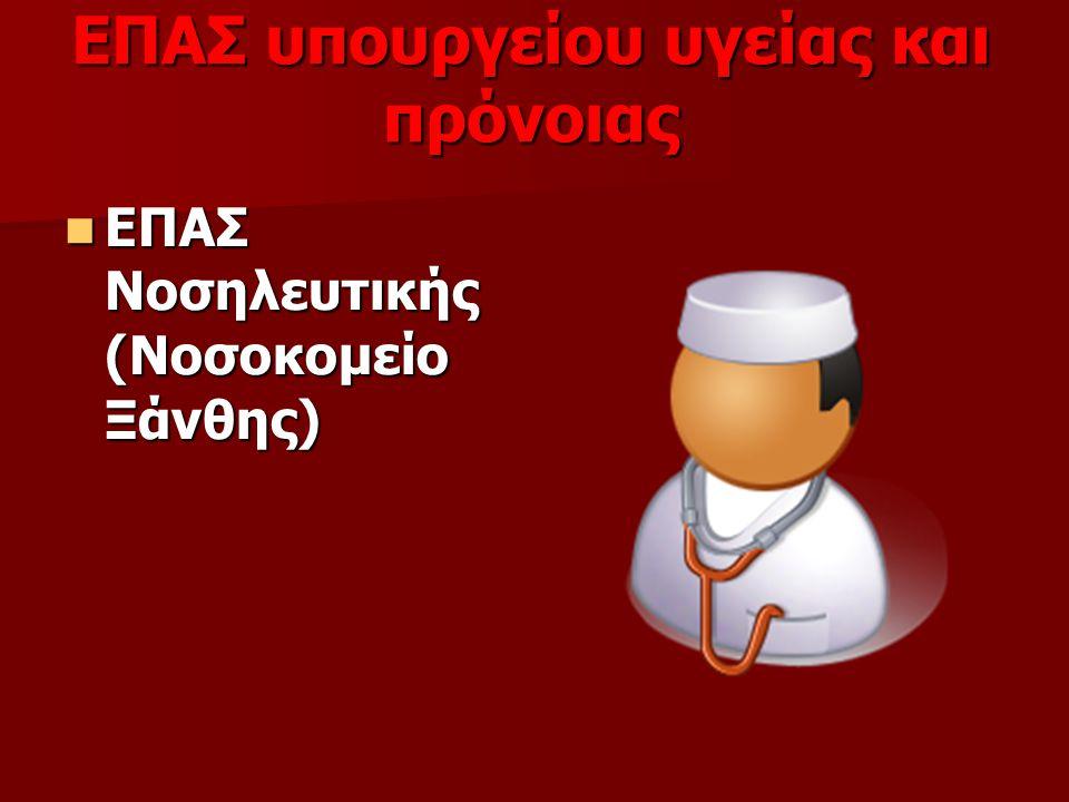 ΕΠΑΣ υπουργείου υγείας και πρόνοιας ΕΠΑΣ Νοσηλευτικής (Νοσοκομείο Ξάνθης) ΕΠΑΣ Νοσηλευτικής (Νοσοκομείο Ξάνθης)