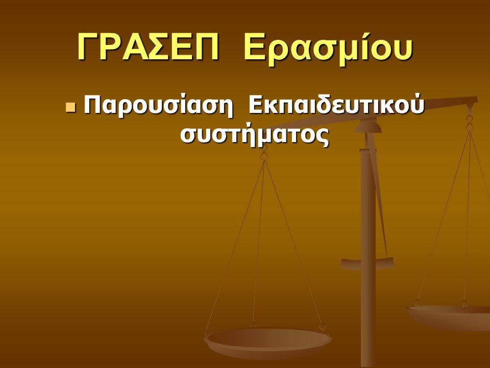 ΓΡΑΣΕΠ Ερασμίου Παρουσίαση Εκπαιδευτικού συστήματος Παρουσίαση Εκπαιδευτικού συστήματος