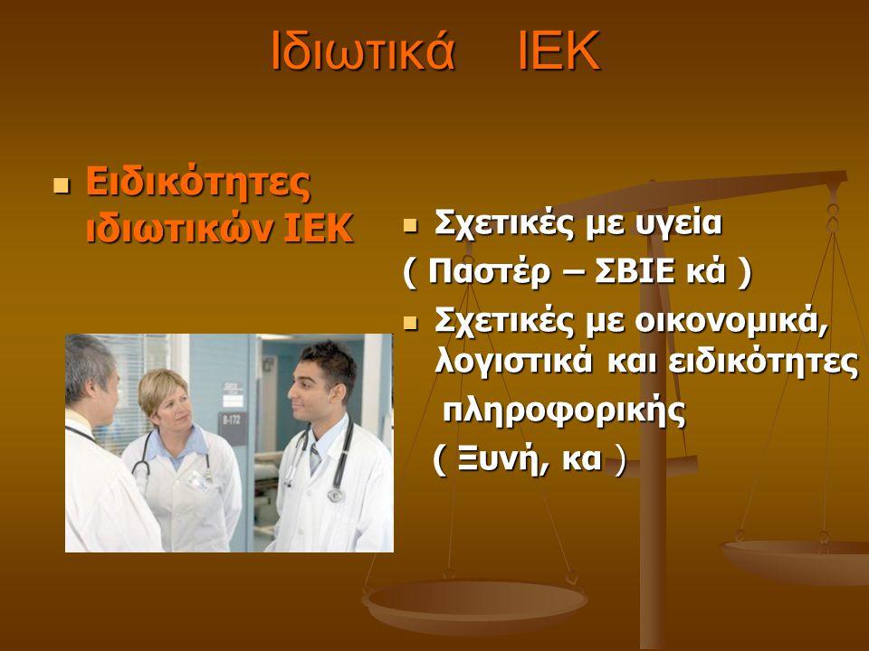Ιδιωτικά ΙΕΚ Ειδικότητες ιδιωτικών ΙΕΚ Ειδικότητες ιδιωτικών ΙΕΚ Σχετικές με υγεία Σχετικές με υγεία ( Παστέρ – ΣΒΙΕ κά ) Σχετικές με οικονομικά, λογιστικά και ειδικότητες Σχετικές με οικονομικά, λογιστικά και ειδικότητες πληροφορικής πληροφορικής ( Ξυνή, κα ) ( Ξυνή, κα )