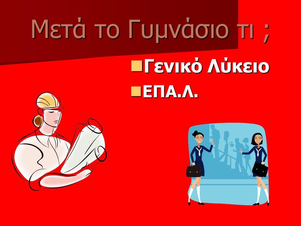 Επαγγελματική σχολή ( ΕΠΑΣ ) Ειδικότητες ΕΠΑΣ Ξάνθης Θερμουδραυλικών εγκαταστάσεων Τεχνιτών ηλεκτρολογικών εργασιών Τεχνικών αερίων καυσίμου (φυσικό αέριο) Κτιριακών έργων