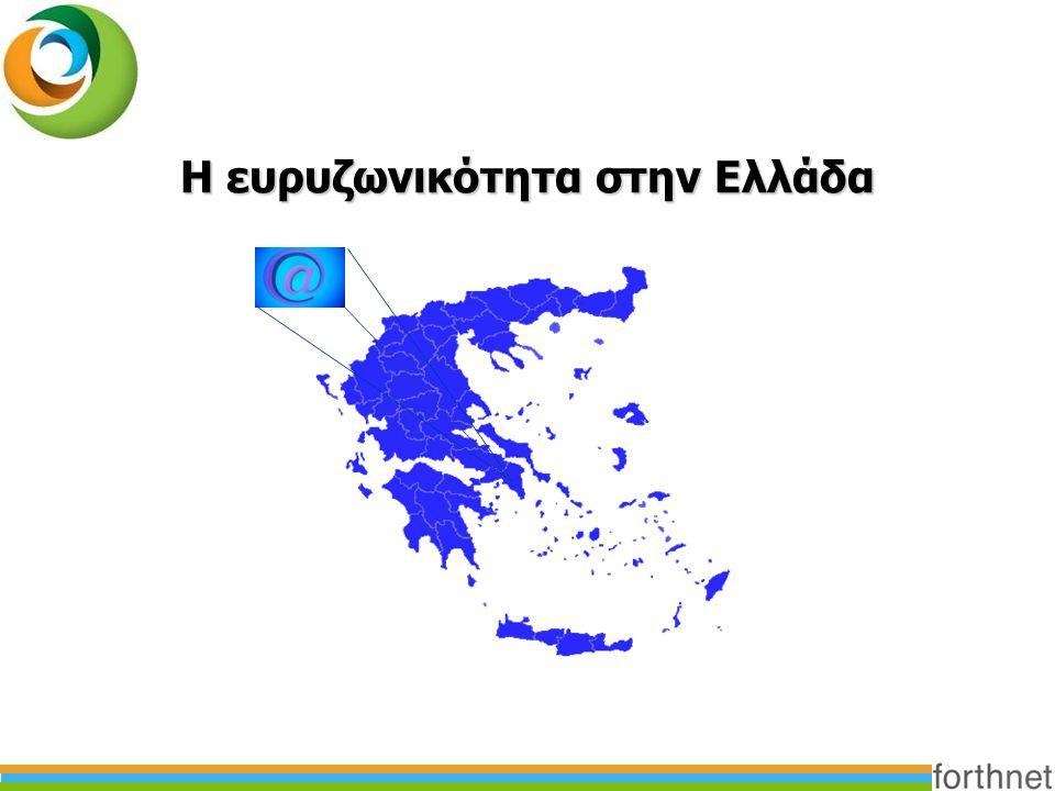 Η ευρυζωνικότητα στην Ελλάδα