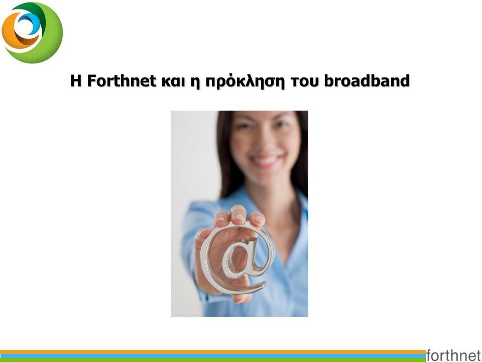 Η Forthnet και η πρόκληση του broadband