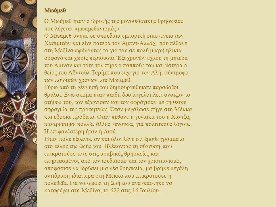 Μωάμεθ Ο Μωάμεθ ήταν ο ιδρυτής της μονοθεϊστικής θρησκείας που λέγεται «μωαμεθανισμός» Ο Μωάμεθ ανήκε σε σπουδαία εμπορική οικογένεια των Χασιμιτών κα