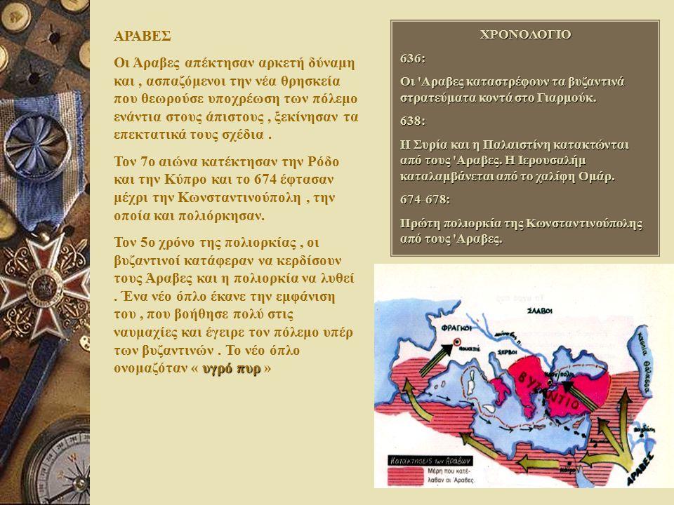 ΧΡΟΝΟΛΟΓΙΟ636: Οι 'Aραβες καταστρέφουν τα βυζαντινά στρατεύματα κοντά στο Γιαρμούκ. 638: Η Συρία και η Παλαιστίνη κατακτώνται από τους 'Aραβες. Η Ιερο