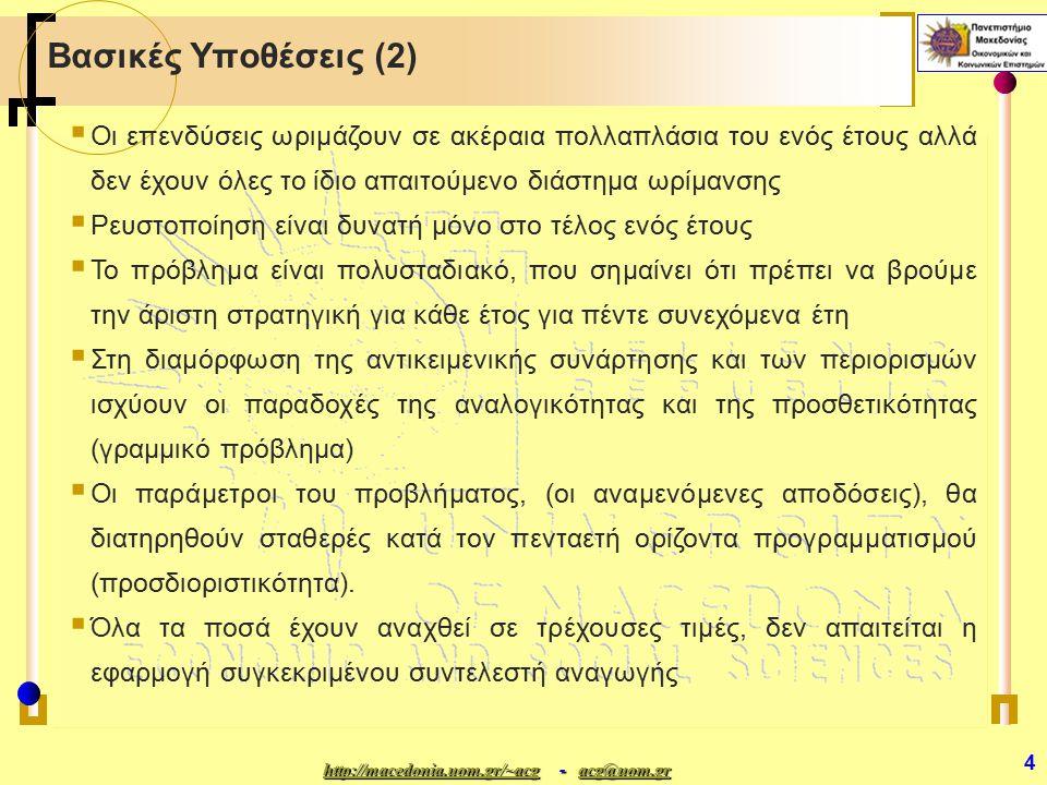 http://macedonia.uom.gr/~acghttp://macedonia.uom.gr/~acg - acg@uom.gr acg@uom.gr http://macedonia.uom.gr/~acgacg@uom.gr 35 Ανάλυση ευαισθησίας για το τους περιορισμούς C6-C11 (2) Baseline  Σε γενικές γραμμές δεν φαίνεται να είναι ιδιαίτερα ευαίσθητη η εφικτότητα της τρέχουσας λύσης σε σχέση με τις μεταβολές των δεξιών μελών, αφού το σχετικό εύρος μεταβολής των διαστημάτων αυτών είναι αρκετά μεγάλο  Για τους περιορισμούς C6 και C7 πιθανές μεταβολές των δεξιών μελών μέσα στα όρια ευαισθησίας διατηρούν τη βάση αναλλοίωτη, μεταβάλλονται όμως οι τιμές των μεταβλητών της βάσης και η τιμή του z  Για τους μη δεσμευτικούς περιορισμούς C8 - C11 οι μεταβολές μέσα στα όρια ευαισθησίας αφήνουν αναλλοίωτη όχι μόνο τη βάση αλλά και τις τιμές των μεταβλητών απόφασης και την τιμή της αντικειμενικής συνάρτησης