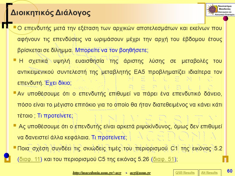 http://macedonia.uom.gr/~acghttp://macedonia.uom.gr/~acg - acg@uom.gr acg@uom.gr http://macedonia.uom.gr/~acgacg@uom.gr 60 Διοικητικός Διάλογος  Ο επενδυτής μετά την εξέταση των αρχικών αποτελεσμάτων και εκείνων που αφήνουν τις επενδύσεις να ωριμάσουν μέχρι την αρχή του έβδομου έτους βρίσκεται σε δίλημμα.