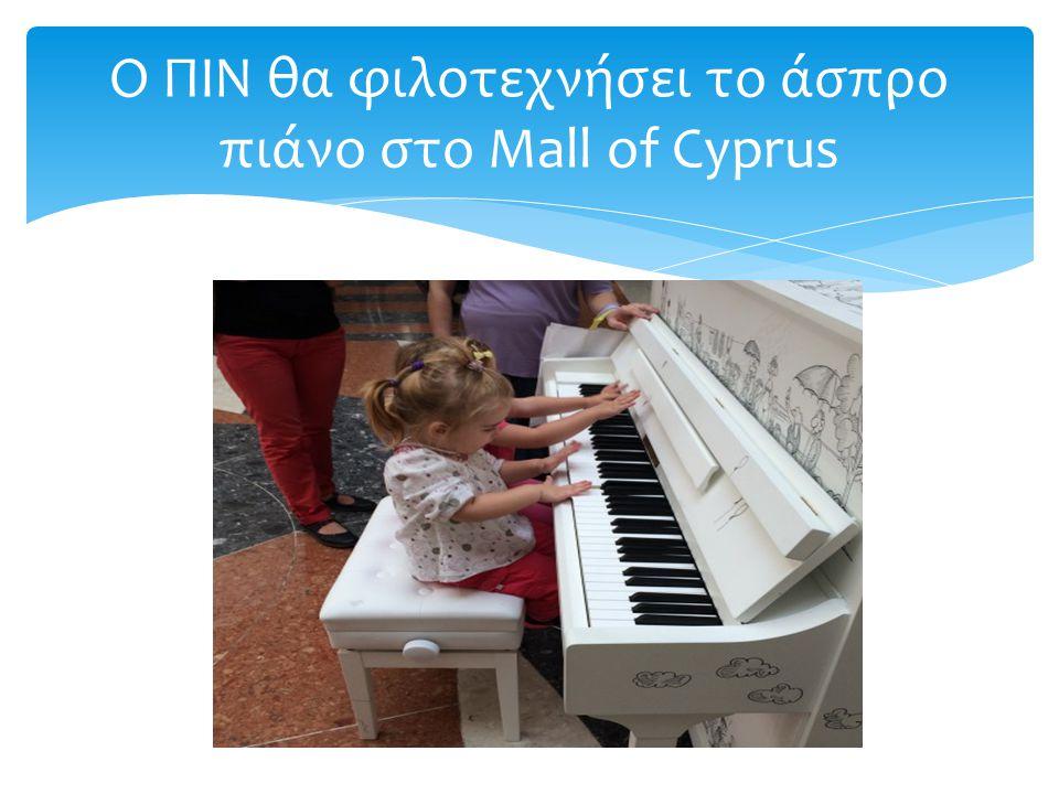 Ο ΠΙΝ θα φιλοτεχνήσει το άσπρο πιάνο στο Mall of Cyprus