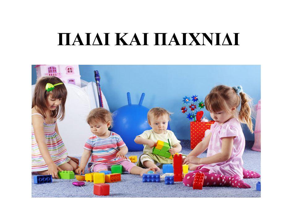 Παιχνίδια ομαδικά για μικρά παιδιά Τα παιχνίδια αυτά είναι η πρώτη μύηση των μικρών στον κόσμο των κανόνων.
