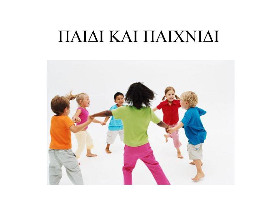Πλεονεκτήματα παιχνιδιού Μέσα από το παιχνίδι το παιδί: - Διασκεδάζει - Διαμορφώνει ιδέες για το πώς λειτουργεί ο κόσμος - Επικοινωνεί με τους άλλους - Κοινωνικοποιείται - Προετοιμάζεται για την ενήλικη ζωή - Αποκτά αυτογνωσία και αυτοπεποίθηση - Μαθαίνει να επιλύει προβλήματα - Εξελίσσεται ο προφορικός του λόγος - Αντιμετωπίζει καλύτερα τους φόβους και τις στενάχωρες καταστάσεις - Διευρύνει τις εμπειρίες του - Εκφράζει τα συναισθήματά του - Μαθαίνει να διαχειρίζεται καλύτερα το θυμό και την επιθετικότητά του - Γίνεται πιο δημιουργικό