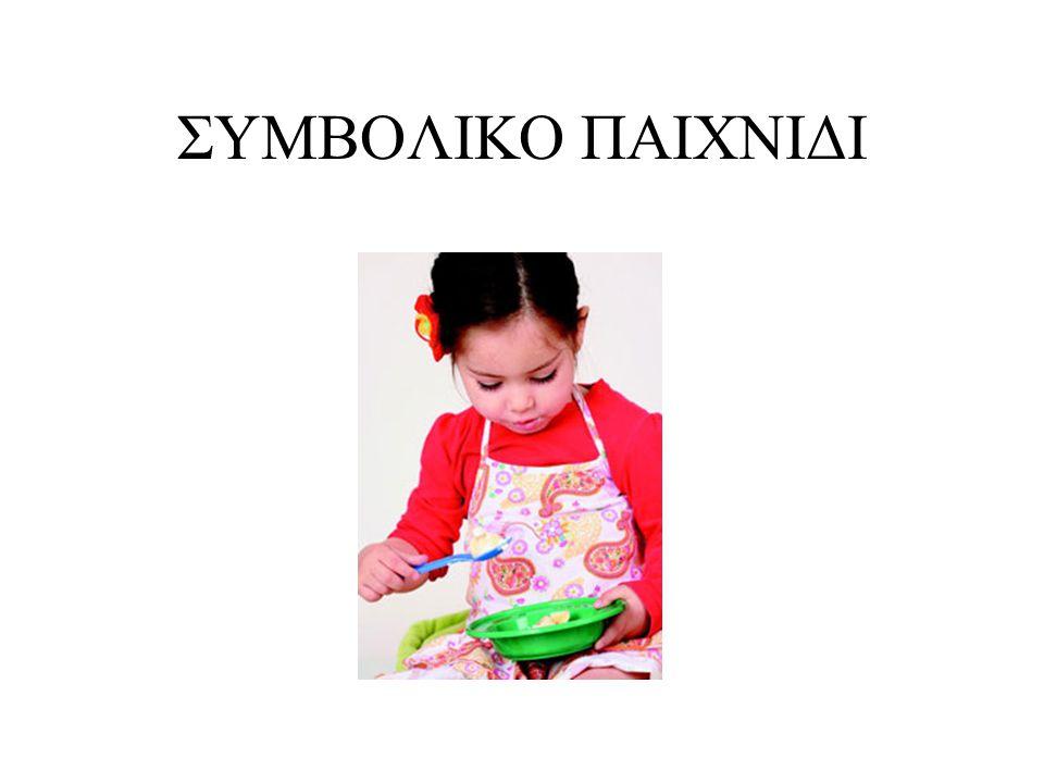Κριτήρια επιλογής παιδικών παιχνιδιών-αντικειμένων 1.Η ηλικία του παιδιού οδηγεί στη σωστή επιλογή του μεγέθους του παιχνιδιού.