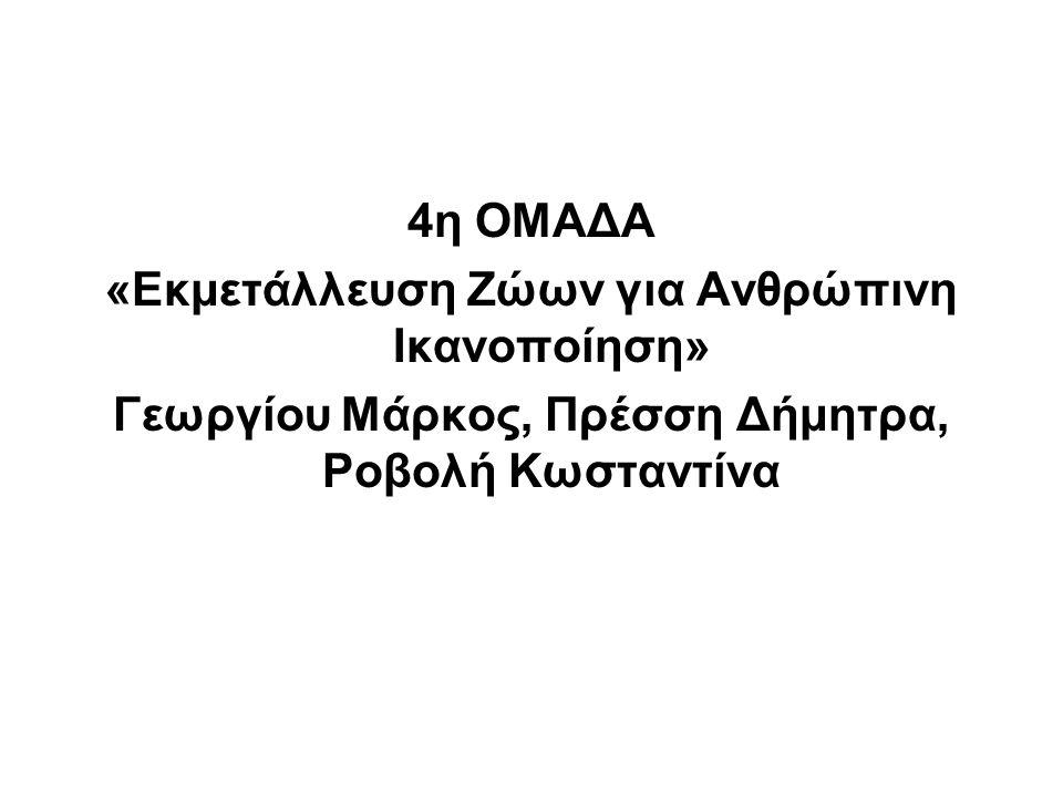 4η ΟΜΑΔΑ «Εκμετάλλευση Ζώων για Ανθρώπινη Ικανοποίηση» Γεωργίου Μάρκος, Πρέσση Δήμητρα, Ροβολή Κωσταντίνα