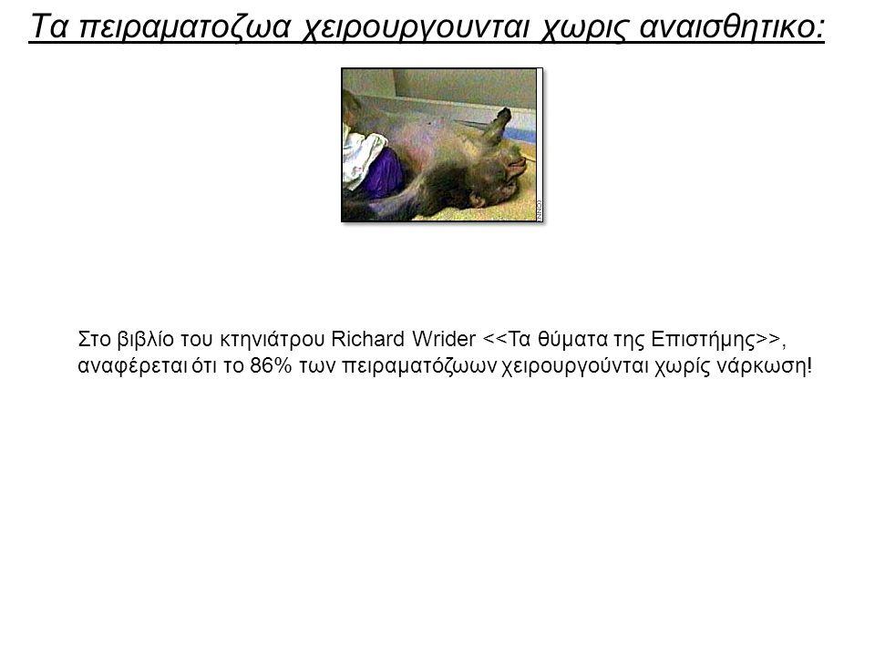 Τα πειραματοζωα χειρουργουνται χωρις αναισθητικο: Στο βιβλίο του κτηνιάτρου Richard Wrider >, αναφέρεται ότι το 86% των πειραματόζωων χειρουργούνται χωρίς νάρκωση!