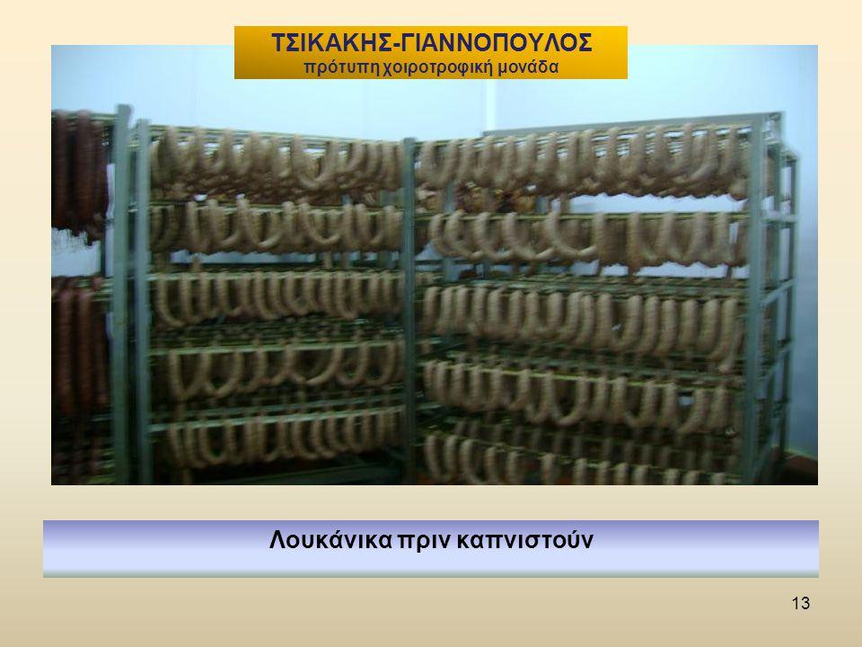 13 Λουκάνικα πριν καπνιστούν ΤΣΙΚΑΚΗΣ-ΓΙΑΝΝΟΠΟΥΛΟΣ πρότυπη χοιροτροφική μονάδα