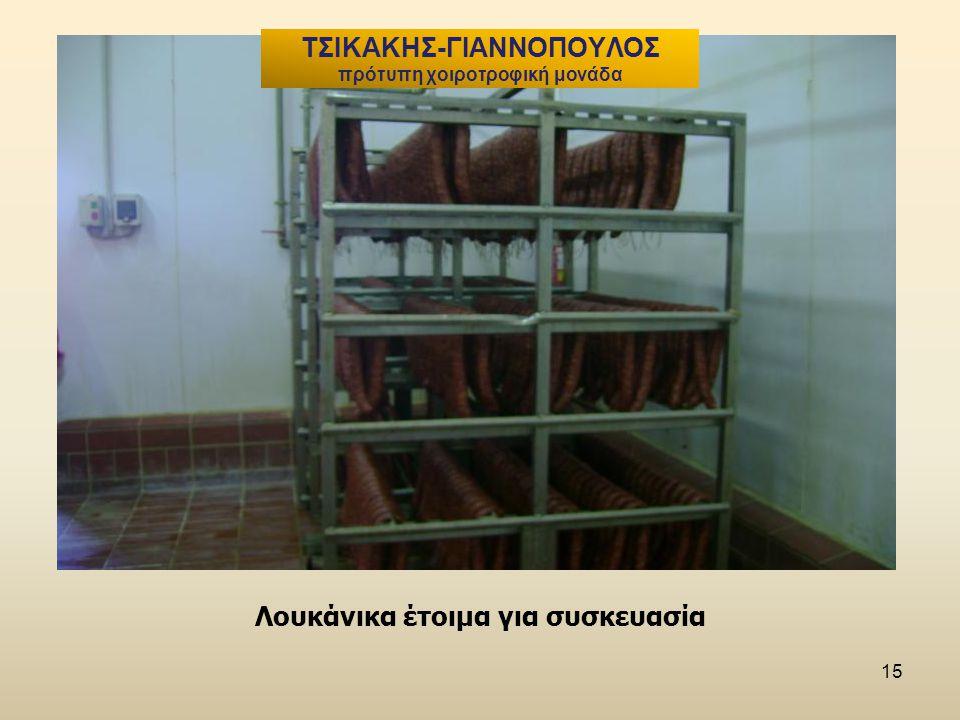 15 Λουκάνικα έτοιμα για συσκευασία ΤΣΙΚΑΚΗΣ-ΓΙΑΝΝΟΠΟΥΛΟΣ πρότυπη χοιροτροφική μονάδα