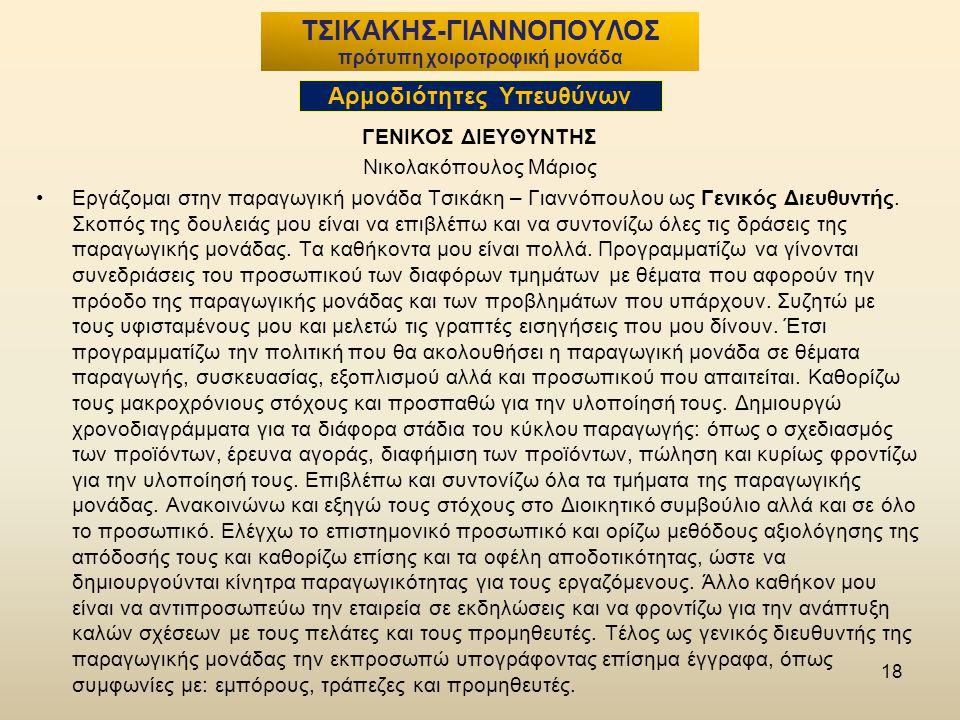 18 ΓΕΝΙΚΟΣ ΔΙΕΥΘΥΝΤΗΣ Νικολακόπουλος Μάριος Εργάζομαι στην παραγωγική μονάδα Τσικάκη – Γιαννόπουλου ως Γενικός Διευθυντής.