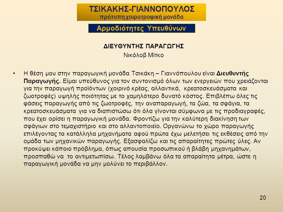 20 ΔΙΕΥΘΥΝΤΗΣ ΠΑΡΑΓΩΓΗΣ Νικόλοβ Μίτκο Η θέση μου στην παραγωγική μονάδα Τσικάκη – Γιαννόπουλου είναι Διευθυντής Παραγωγής.