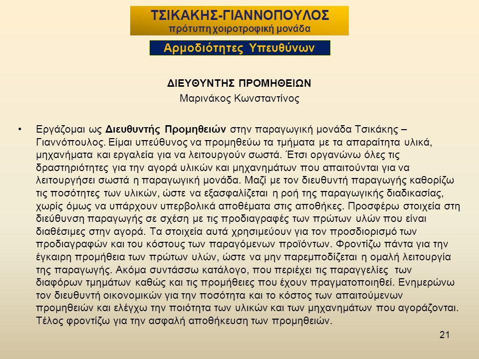 21 ΔΙΕΥΘΥΝΤΗΣ ΠΡΟΜΗΘΕΙΩΝ Μαρινάκος Κωνσταντίνος Εργάζομαι ως Διευθυντής Προμηθειών στην παραγωγική μονάδα Τσικάκης – Γιαννόπουλος.