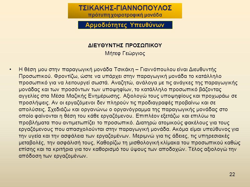 22 ΔΙΕΥΘΥΝΤΗΣ ΠΡΟΣΩΠΙΚΟΥ Μήτεφ Γεώργιος Η θέση μου στην παραγωγική μονάδα Τσικάκη – Γιαννόπουλου είναι Διευθυντής Προσωπικού.