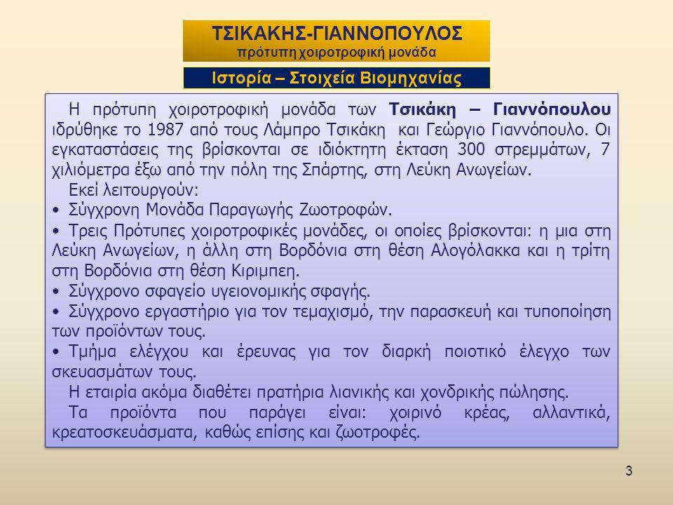 3 Η πρότυπη χοιροτροφική μονάδα των Τσικάκη – Γιαννόπουλου ιδρύθηκε το 1987 από τους Λάμπρο Τσικάκη και Γεώργιο Γιαννόπουλο.