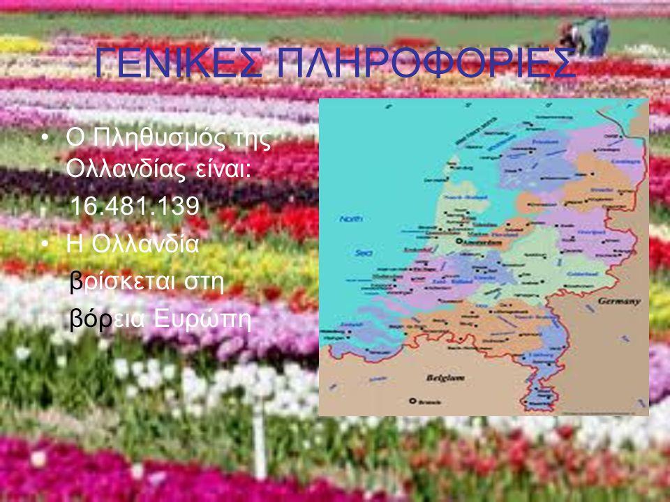 ΓΕΝΙΚΕΣ ΠΛΗΡΟΦΟΡΙΕΣ Ο Πληθυσμός της Ολλανδίας είναι: 16.481.139 Η Ολλανδία βρίσκεται στη βόρεια Ευρώπη
