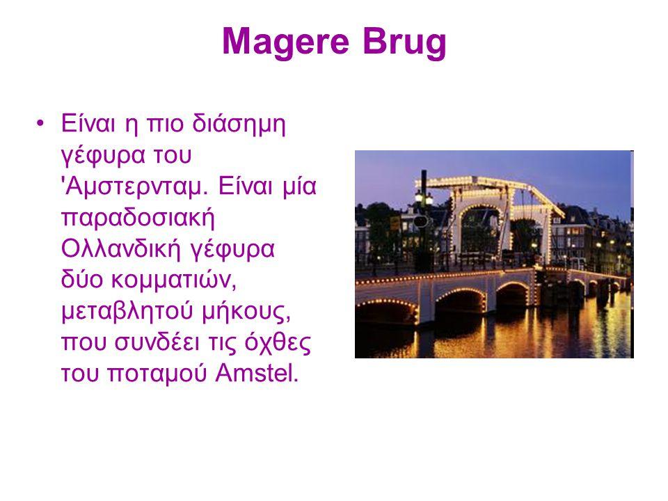 Magere Brug Είναι η πιο διάσημη γέφυρα του Αμστερνταμ.