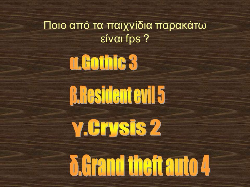 Ποιο από τα παιχνίδια παρακάτω είναι fps
