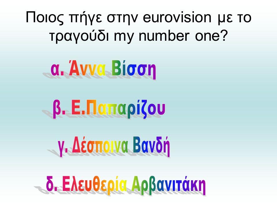 Ποιος πήγε στην eurovision με το τραγούδι my number one
