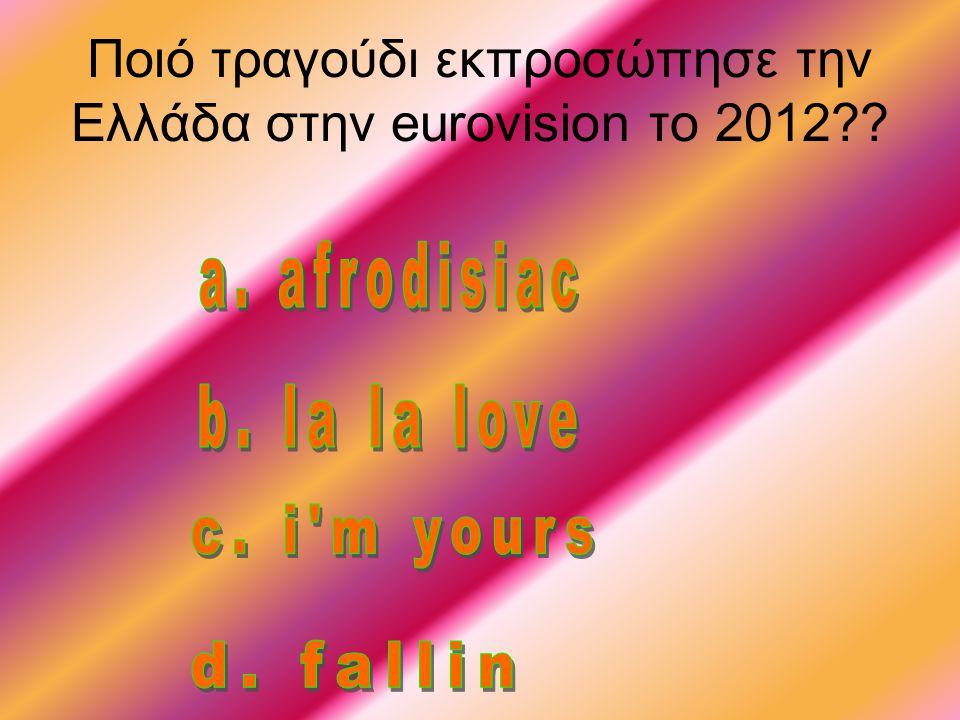 Ποιό τραγούδι εκπροσώπησε την Ελλάδα στην eurovision το 2012