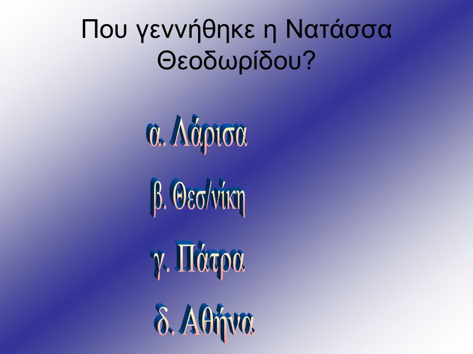 Που γεννήθηκε η Νατάσσα Θεοδωρίδου