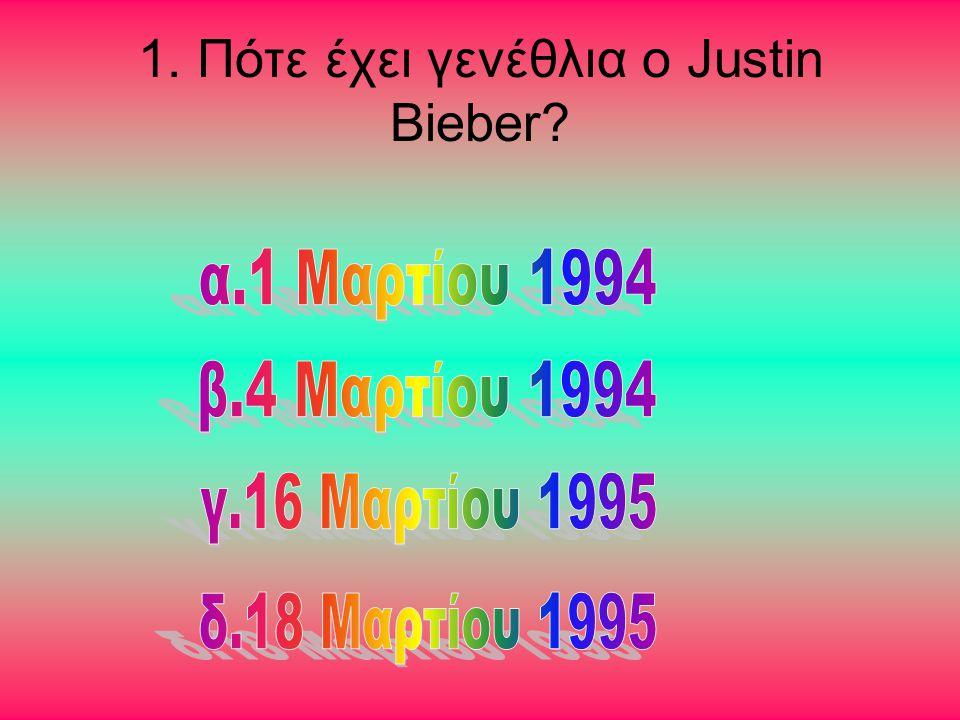 1. Πότε έχει γενέθλια ο Justin Bieber