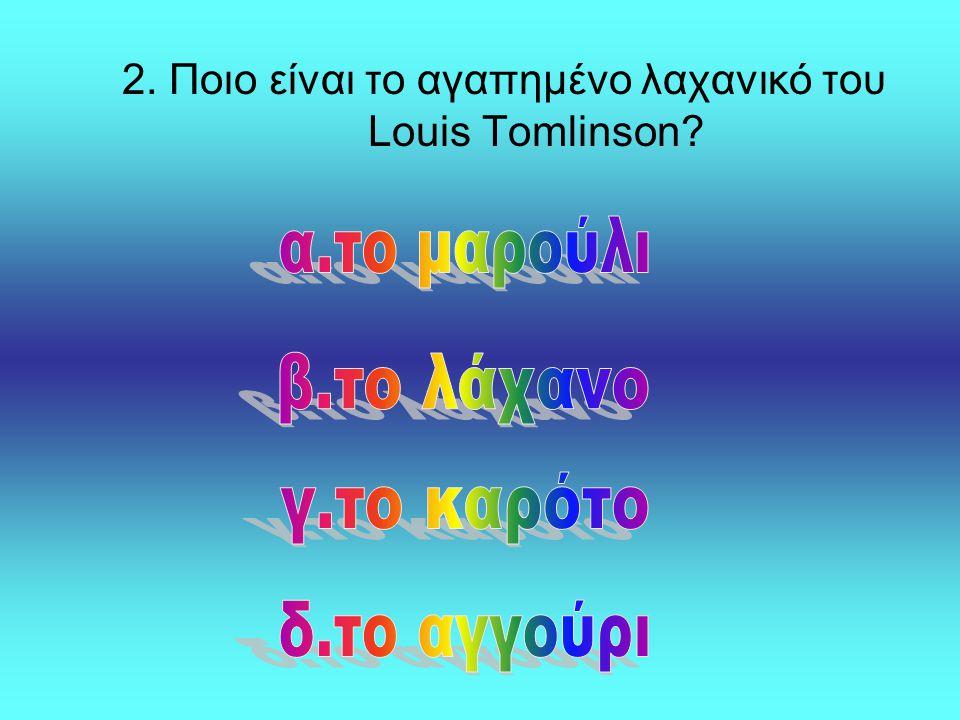 2. Ποιο είναι το αγαπημένο λαχανικό του Louis Tomlinson