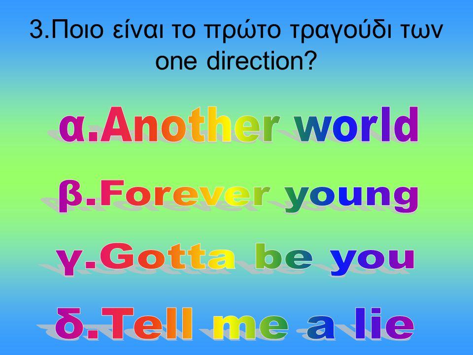 3.Ποιο είναι το πρώτο τραγούδι των one direction